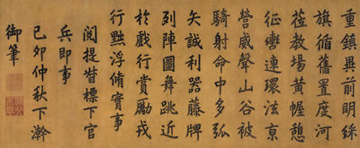 Qing (Emperor) Jia-Calligraphy