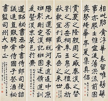 Ruiqing Li : CALLIGRAPHY IN REGULAR SCRIPT
